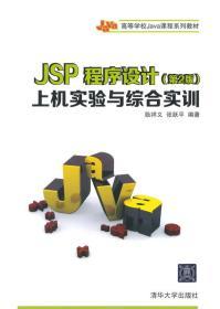 JSP程序设计(第2版)上机实验与综合实训(高等学校Java课程系列教