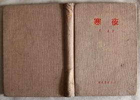 寒夜 精装本 1958年 一版一印 十七年书