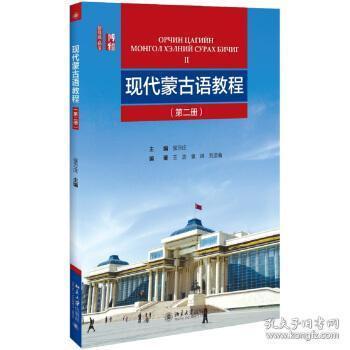现代蒙古语教程 (第二册)