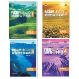 新视野大学英语读写教程4