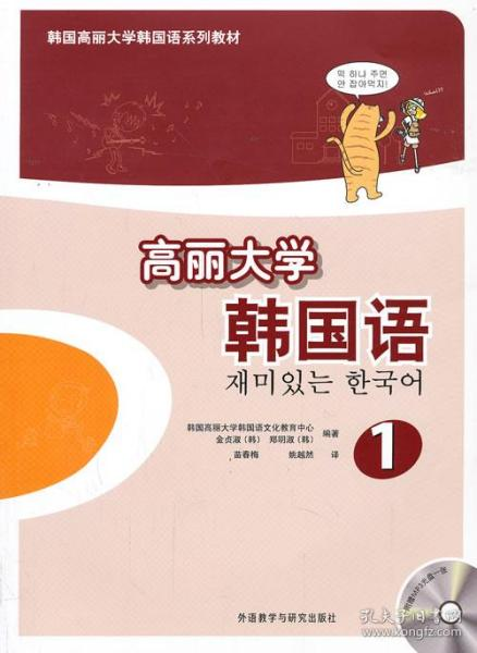 高丽大学韩国语(1)/韩国高丽大学韩国语系列教材