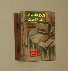 《无线电》杂志(1955年-1959年全60本)【含创刊号】