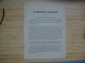 共产国际执委会第十二次全会论中国