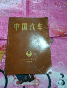 中国汽车--画册(1984年)中国汽车工业公司 /中国汽车工业历史资料【铜版纸多图片】