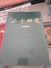 二十四史(附清史稿)第11卷
