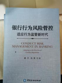 银行行为风险管控,适应行为监管新时代,品相看拍照(签赠本)