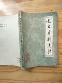 文史资料选辑(第七十四辑)