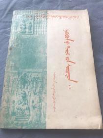 日本密教 蒙藏汉日四种文 1941年原版