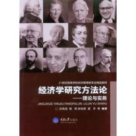 经济学研究方法论:理论与实务 文传浩 程莉 张桂君 夏宇 等 重庆