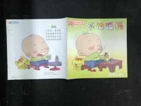 父母必读 阿毛好习惯 不怕吃药 2010.03
