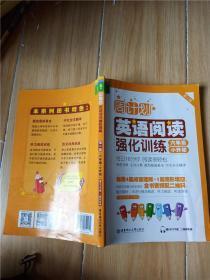 周计划 英语阅读强化训练 六年级+小升初 第二版 【扉页有笔迹,内有笔迹】