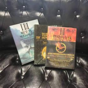 饥饿游戏(套装1-3册) 苏珊·柯林斯 3本合售