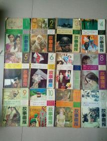 故事画报1987年(1——12期全)
