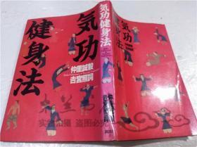 原版日本日文书 気功健身法 铃木成一 株式会社讲谈社 1990年2月 32开软精装