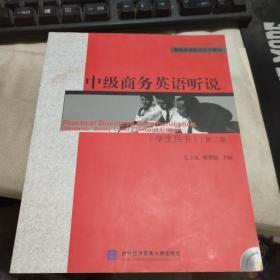 中级商务英语听说(学生用书 第二版)/商务英语听说系列教材(附光盘)