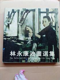 林永康油画选集 (作者签名大画册)                                   (大12开精装本)《146》