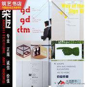 Way of the Sign III VoL.1+VoL.2 導視系統3 景觀與建筑設計系列