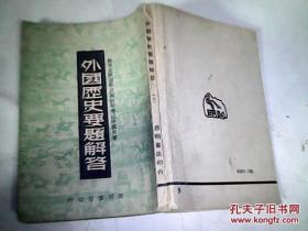 ��搴���澶у����瀛���楂���绛���璇���澶��ㄤ功��--澶��藉���茶�棰�瑙g��锛��ㄤ���锛�锛�璺���涔�搴�1946骞存勃����锛�