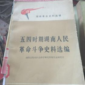 五四时期湖南人民革命斗争