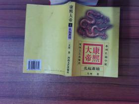 康熙大帝:系列長篇小說.4.亂起蕭墻..