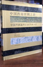 中国西南丝绸之路