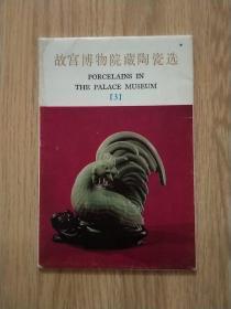 故宫博物院藏陶瓷选 (3) 明信片10张