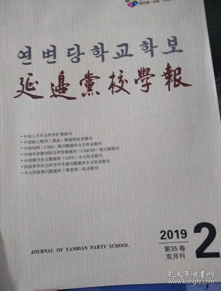 寤惰竟���″����2019骞�2��