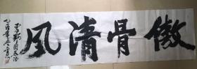广州军区副司令欧阳金谷将军书法《傲骨清风》【保真】