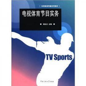 体育新闻传播系列教材:电视体育节目实务