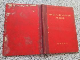 中国人民共和国地图集