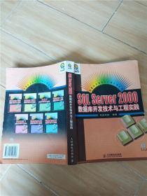 SQL Server 2000 数据库开发技术与工程实践 (书脊受损,封面受损)