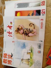 ��甯���瑙�2010-5锛�璇昏��2010-3,2008-21��23锛���4��锛�6��
