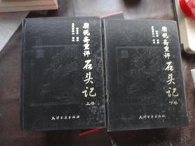 脂砚斋重评石头记〔全两册〕