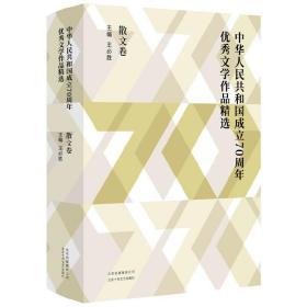 预售 7月20日左右发! 中华人民共和国成立70周年优秀文学作品精选·散文卷