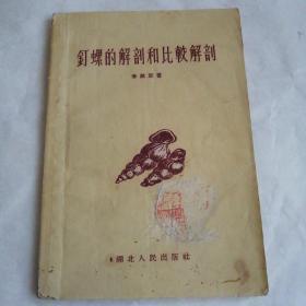 钉螺的解剖和比较解剖 李赋京著 湖北人民出版社