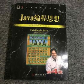 Java编程思想(第4版)。。