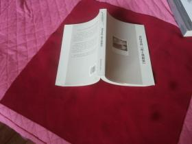 20世纪中国科学口述史【亲历者说原子弹摇篮】16开本,内带插图,湖南教育出版社