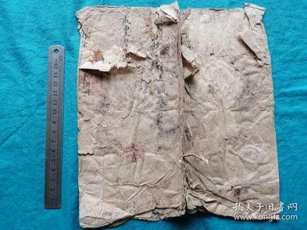 清朝咸丰九年南安县四十四都户书粮局推收米细册