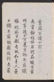 《素园石谱》,全4卷,林有麟著《素园石谱》。共采录宣和以后典籍中所载名石百数种,始于蜀中永宁石,终于松江普照寺达摩石。所录各石俱一一绘图,缀以前人题咏。此本为清代(约18世纪)的钞本。本店此处销售的为原大宣纸线装复制本
