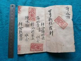 广春福记公司(商号)己亥年分红账册
