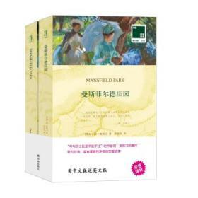 双语译林:曼斯菲尔德庄园(附英文原版1本)