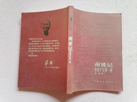 南渡记 野葫芦引第一卷