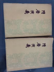 隋唐演義(上下)冊
