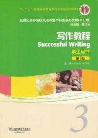正版写作教程(第2版)3 学生用书 俞东明上海外语教育出