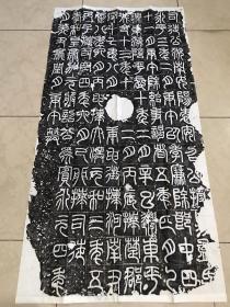 《袁安碑》精品拓片(非印刷)