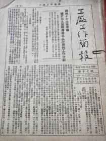 1951年<工厂工作简报>七份