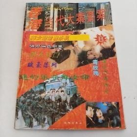 香港当代大案要案