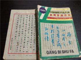 中国钢笔书法大赛获奖作品荟萃 中国钢笔书法 1986年 32开平装