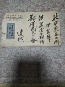 民国 环球邮币公司致古泉收藏家骆泽民实寄封一枚