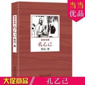 全新正版圖書 孔乙己 魯迅 民主與建設出版社 9787513917513 簡閱書城